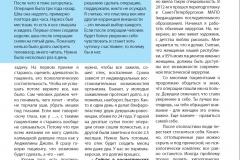 корнеев3