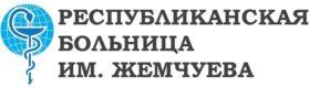 БУ РК Республиканская больница им. П. П. Жемчуева